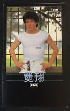 1982 費翔 Chinese singer FEI XIANG EMI official personal folder by EMI 38cmx25cm