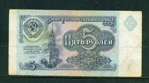 RUSSIA - 1961 5 Roubles Circulated Banknote