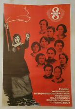 ORIGINAL SOVIET ART POSTER INTERNATIONAL WOMEN'S DAY 8th MARCH PROPAGANDA 1969y