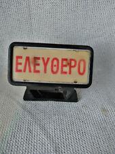 Vintage Greek Plastic TAXI FREE Cabin Light Sign