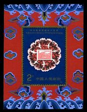 China Stamp 1991 J176M The 40th Anniv. of Peaceful Liberation of Tibet S/S MNH