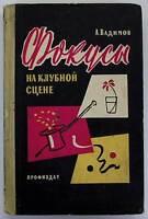 Circus MAGIC TRICK Manual magician illusionist textbook Russian Book USSR 1959