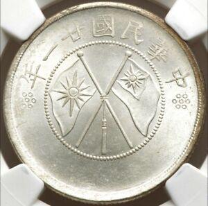 Yunnan. Republic 50 Cents Year 21 (1932) MS64 NGC, KM-Y492, L&M-430.