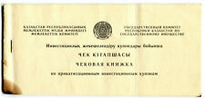 KAZAKHSTAN: RARE PRIVATIZATION CHECK BOOK COUPONS VOUCHER ex USSR