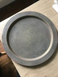 Vintage ISLAMIC Indian Heavy Brass Decorative Plate Tray Ornate FISH UNPOLISHED
