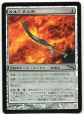 MTG FOIL JAPANESE Sword of Kaldra - SP - Mirrodin Rare Magic the Gathering