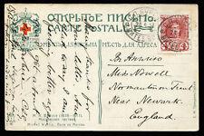 Russia 1913 - Railway Postmark - St. Petersburg / Vitebskiy Vokzal