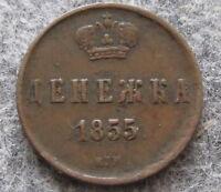 RUSSIA NIKOLAI I 1855 EM DENEZHKA - 1/2 KOPEK SMALL COPPER COIN