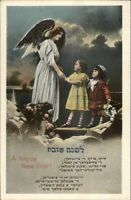 Judaica Jewish New Year Angel & Children c1910 Postcard