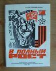 old USSR LATVIA PRINTED HSU BOOK RIGA r2