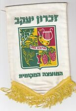 Judaica Israel Old Flag Local Council Zichron Yaakov