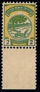 Judaica Palestine Rare Old Petach Tikva Municipal Label Stamp with tab