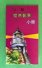 Taiwan 1992 Light House. Sc#2814a (Bkt of 5). MNH
