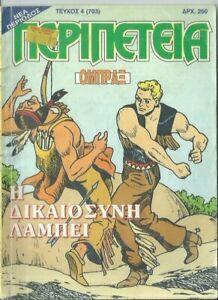 "GREECE GREEK EDITION COMIC MAGAZINE ""ΠΕΡΙΠΕΤΕΙΑ"" Νο 4 (703) ΟΜΠΡΑΞ"