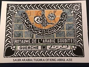Saudi Arabia: stamp art based on the 1934 stamp issue