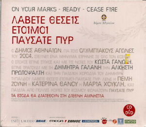 Galani Protopsalti Ganotis - Pafsate Pyr / Greek Music CD Single & DVD