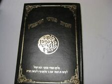 Hebrew HAGGADAH SHEL PESACH with commentary of RAMBAN Nahmanides Passover Hagada