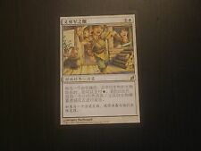 MTG MAGIC LORWYN MILITIA'S PRIDE (CHINESE FIERTE DE LA MILICE) NM