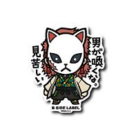 Demon Slayer Kimetsu no Yaiba B-SIDE LABEL Sabito Japanese import from japan JP