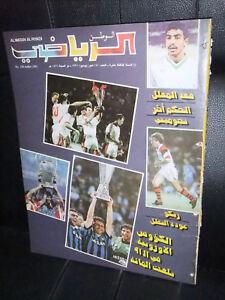Al Watan Al Riyadi الوطن الرياضي Arabic Soccer Football #150 Magazine 1991