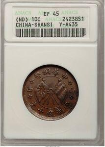 CASH035 rare China Shansi 10 Cash, KM-Y-A435, ANACS XF45