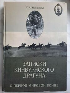 Notes of the Kinburn Dragoon on World War I (in Russian)