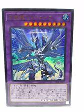 Yu-Gi-oh Trishula, the Ice Prison Dragon VP18-JP001 Japanese anime