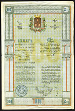 Russia Russian Baku City Azerbaidjan Petrol 1919 UNC 500 Roubles Bond Loan Stock