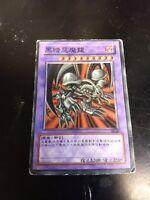 Yu-Gi-Oh! B. Skull Dragon RB-18 Japanese Ultra Rare Played