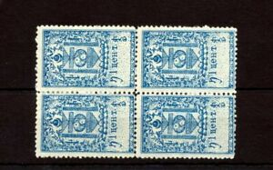 Mongolia 1926 Block of Four MH MNH (Tro 624s