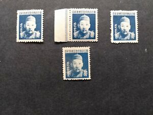 China     - scott # 2N99  - 4 unused stamps  Yun Wang  (1944)