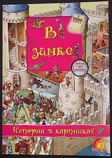 In Russian kids book - A Year in a castle - O. Brookes / О. Брукс - В замке
