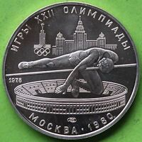 RUSSIE 5 ROUBLES JEUX OLYMPIQUES 1980  1978
