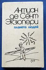 1985 Russian USSR Soviet Children`s Book Saint Exupery Little Prince Fairy Tale