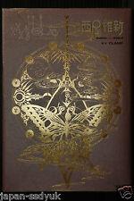 xxxHolic Another Holic Landolt-Ring Aerosol novel