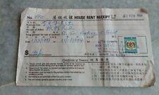 Hasil Revenue Stamp 15c on 1994 house rent receipt from Batu Pahat Johor