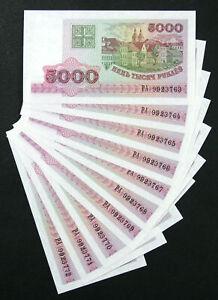 BELARUS - LOT SET of 10 Banknotes Notes - 5000 Rubles 1998 - P 17 P17 (UNC)