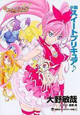 Suite Precure ! Novel Book Kodansha Japanese