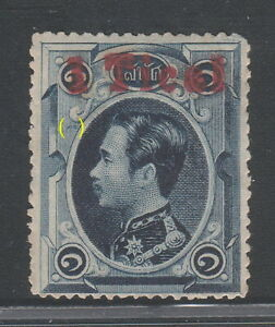 """Solot """"1 Tical"""" Variety Rama V 1885 Thailand Siam old unused stamp SCARCE!"""
