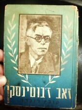 1949 Betar government Zabotinsky Memorial Anthology Hebrew Remba Rare