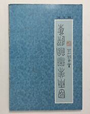 Photo Book of Artist Decorated Traditional Japanese Fans 86 Pages Illustrated
