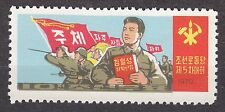 KOREA 1970 mint(*)  SC#955c  10ch. 5th Workers' Party Congress.