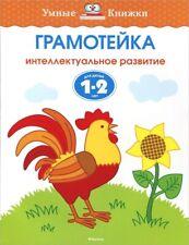 Земцова   Грамотейка.Интеллектуальное развитие детей 1-2 лет   Бестселлер