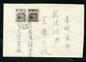 Manchukuo Local RED overprint ($5) ANTUNG province on cover