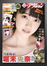 Japan 『Manga Action 2017 No.6』 Miona Hori (Nogizaka46) w/Album Misaki Komatsu