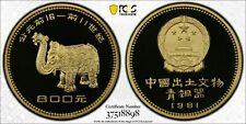 China-Peoples Republic 800 Yuan 1981 PR69 DCAM PCGS GOLD RARE 1 Year Type