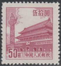 """Stamp China 1954 Peoples Republic 50 yuan Tian An Men with variety break """"0"""""""
