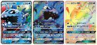 Pokemon Card Japanese - Wishiwashi GX RR/SR/HR 014/050 SM2L MINT Full Art