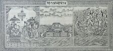 Antique Hindu Mythology print VIJAY YADAV