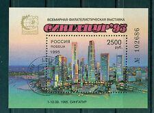 Russie - Russia 1995 - Michel feuilet n. 10 - Singapore '95